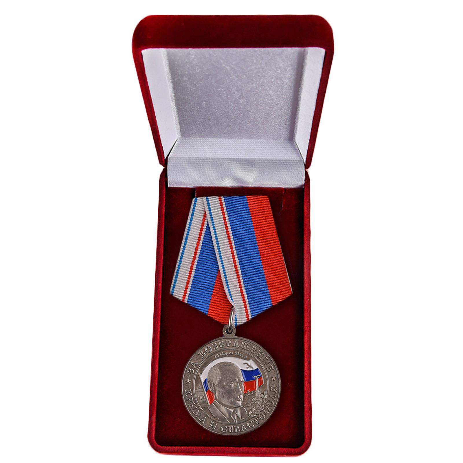 """Памятная медаль """"За Крым-2014"""" - в футляре"""