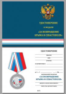 """Памятная медаль """"За Крым-2014"""" - удостоверение"""