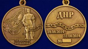 Памятная медаль За оборону Иловайска - аверс и реверс