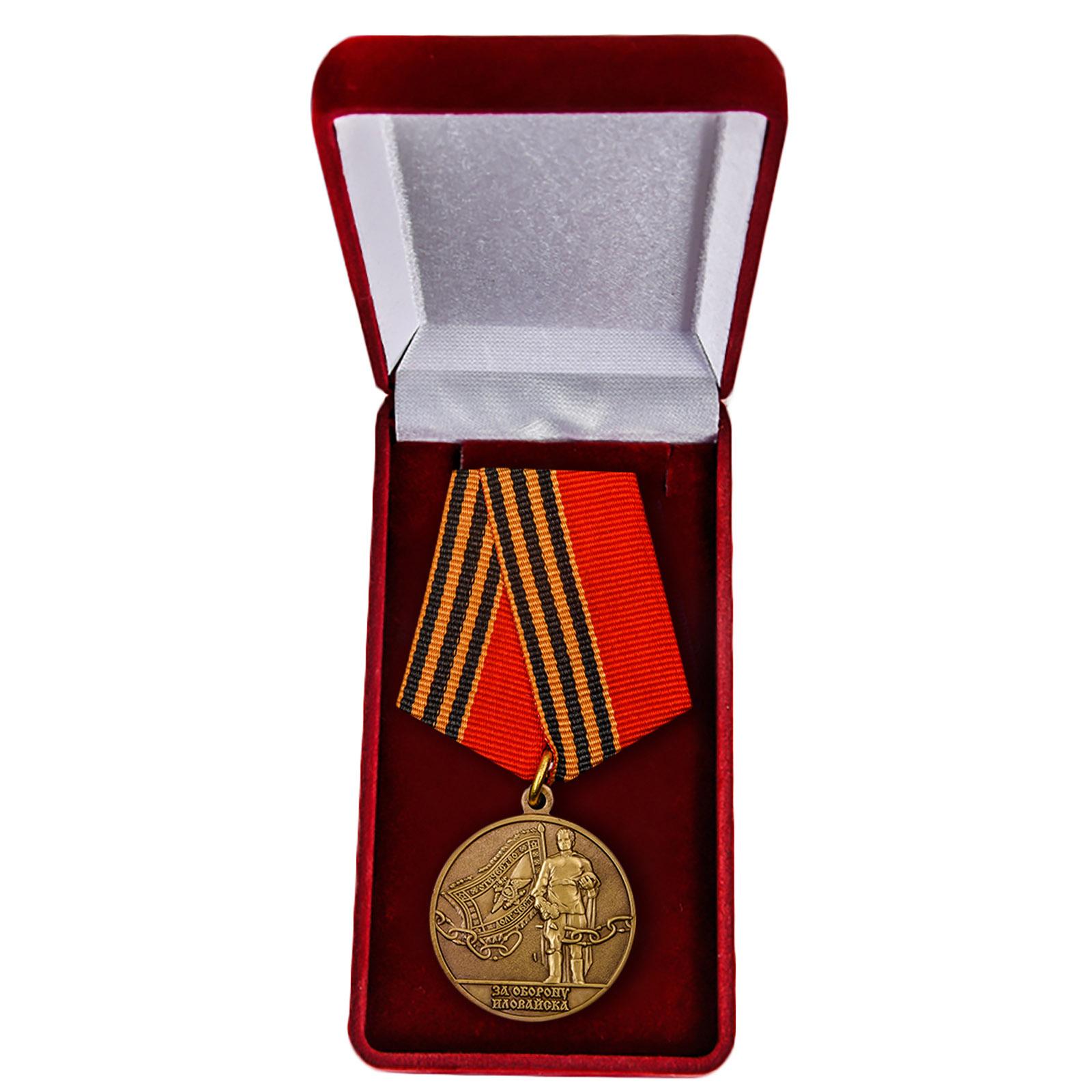 Памятная медаль За оборону Иловайска - в футляре