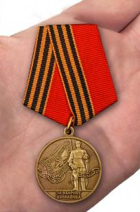 Памятная медаль За оборону Иловайска - вид на ладони