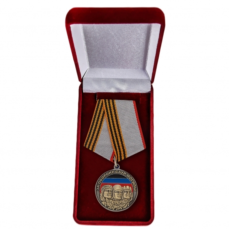 Памятная медаль За оборону Саур-Могилы - в футляре