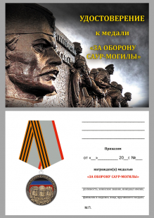 Памятная медаль За оборону Саур-Могилы