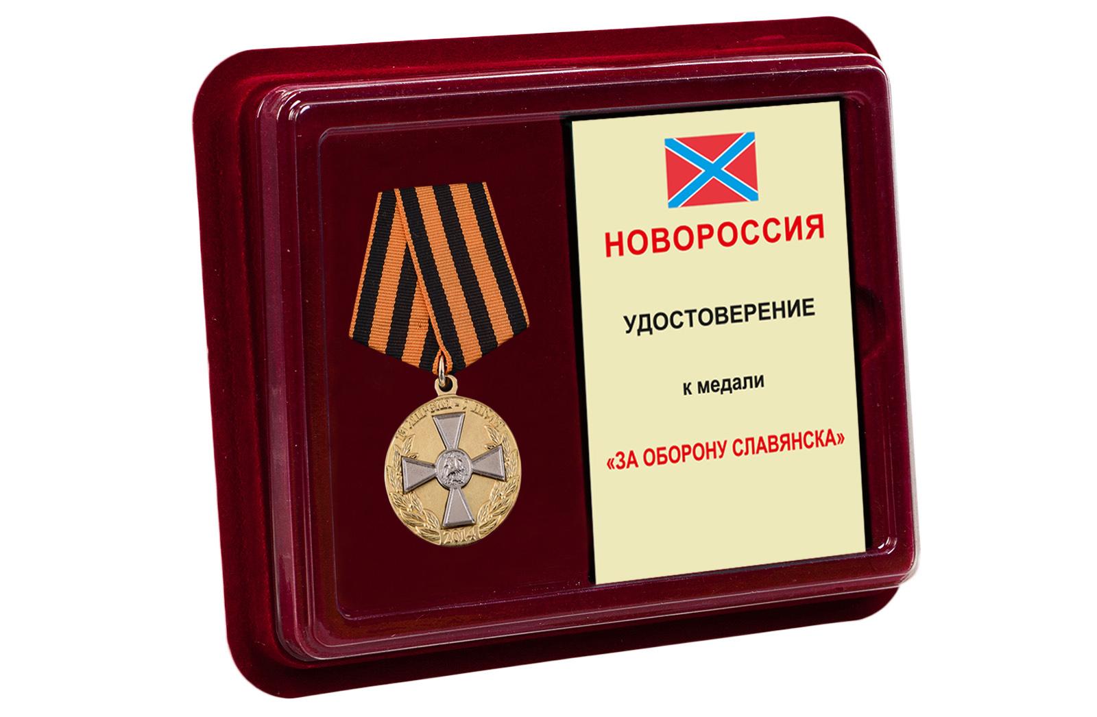 Купить медаль За оборону Славянска оптом или в розницу