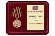 Памятная медаль За оборону Славянска