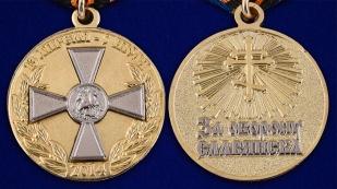 Памятная медаль За оборону Славянска - аверс и реверс