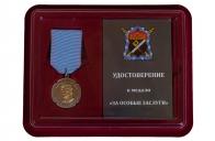 Памятная медаль За особые заслуги ТКВ - в футляре