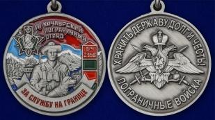 Памятная медаль За службу на границе (10 Хичаурский ПогО) - аверс и реверс