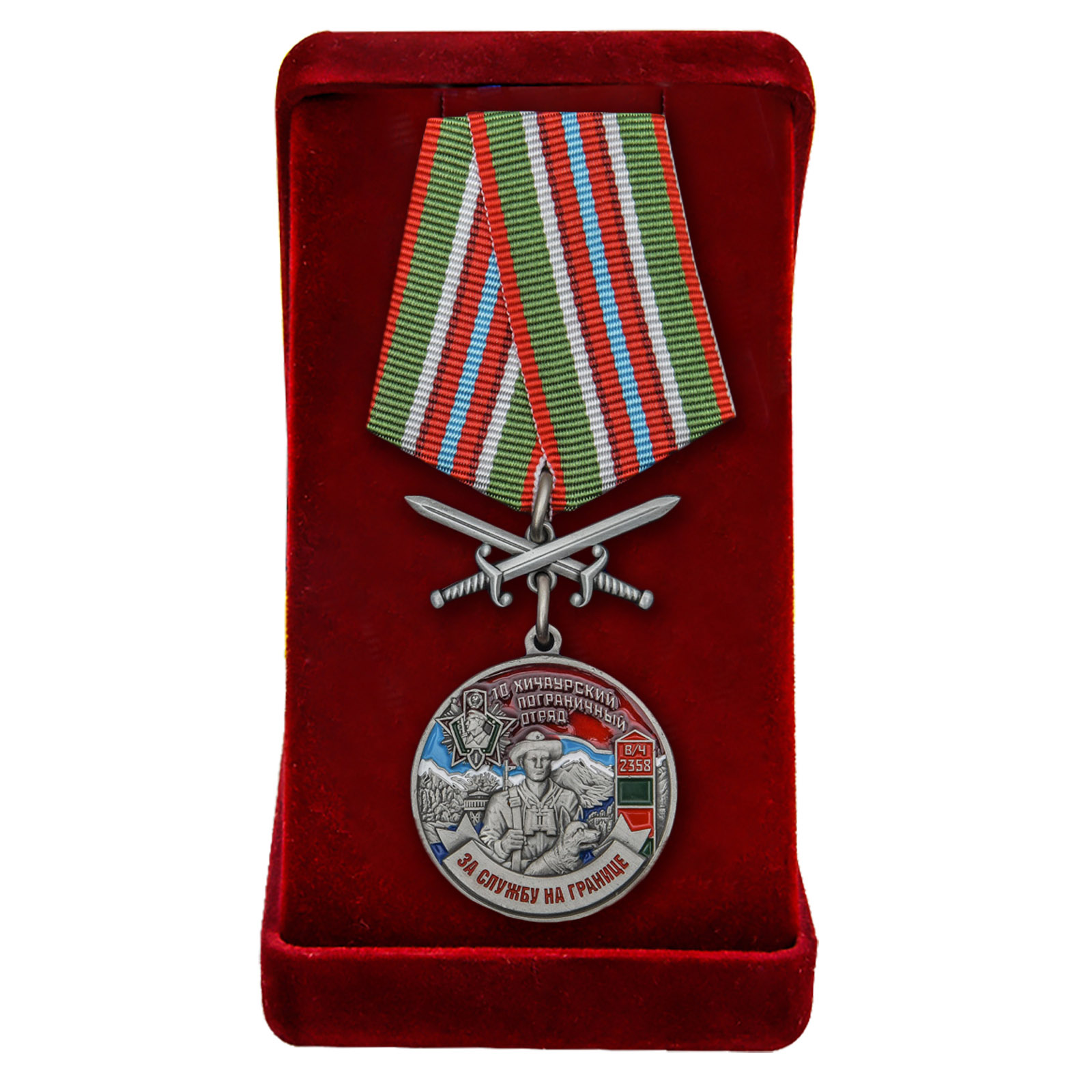 Купить медаль За службу на границе (10 Хичаурский ПогО) по лучшей цене
