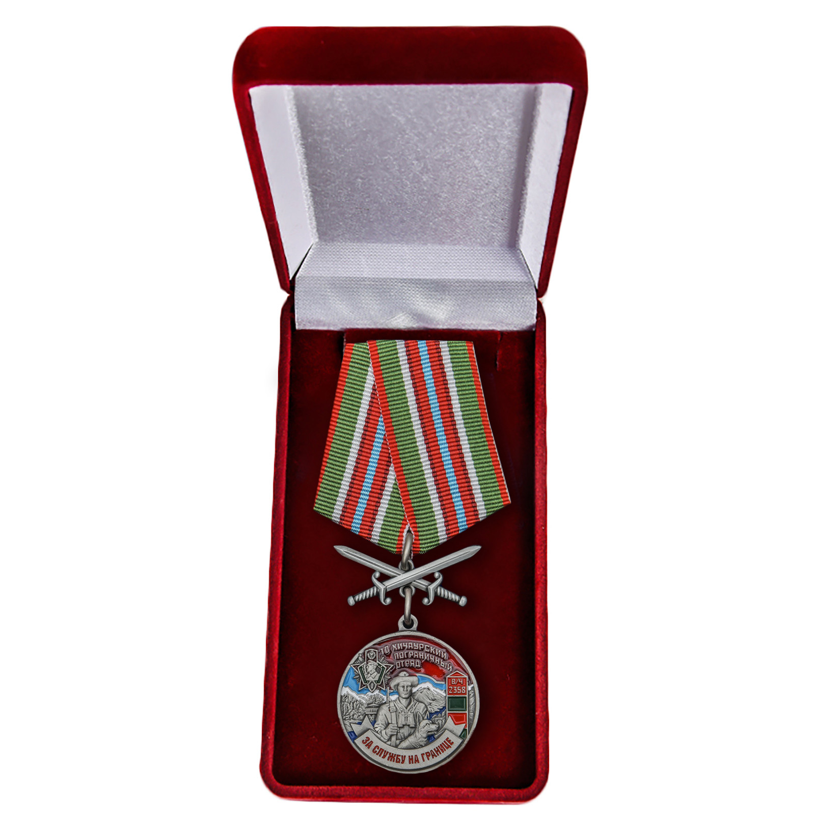 Памятная медаль За службу на границе (10 Хичаурский ПогО) - в футляре