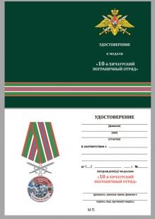 Памятная медаль За службу на границе (10 Хичаурский ПогО) - удостоверение