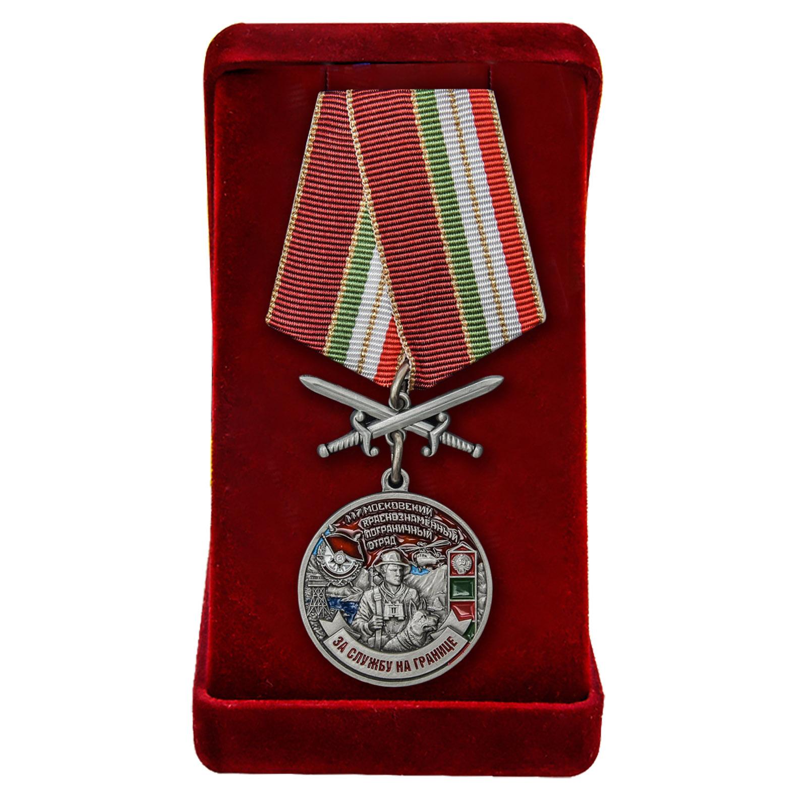 Купить медаль За службу на границе (117 Московский ПогО) по лучшей цене
