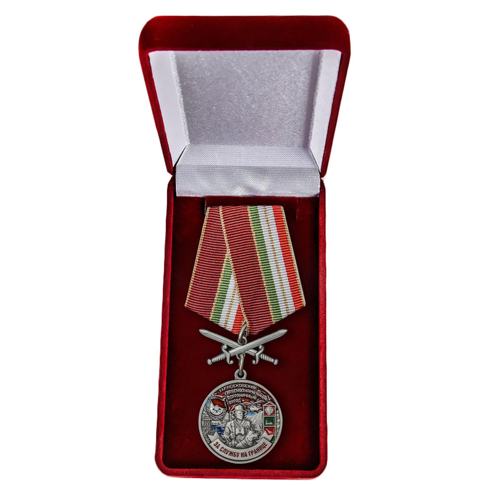 Памятная медаль За службу на границе (117 Московский ПогО) - в футляре