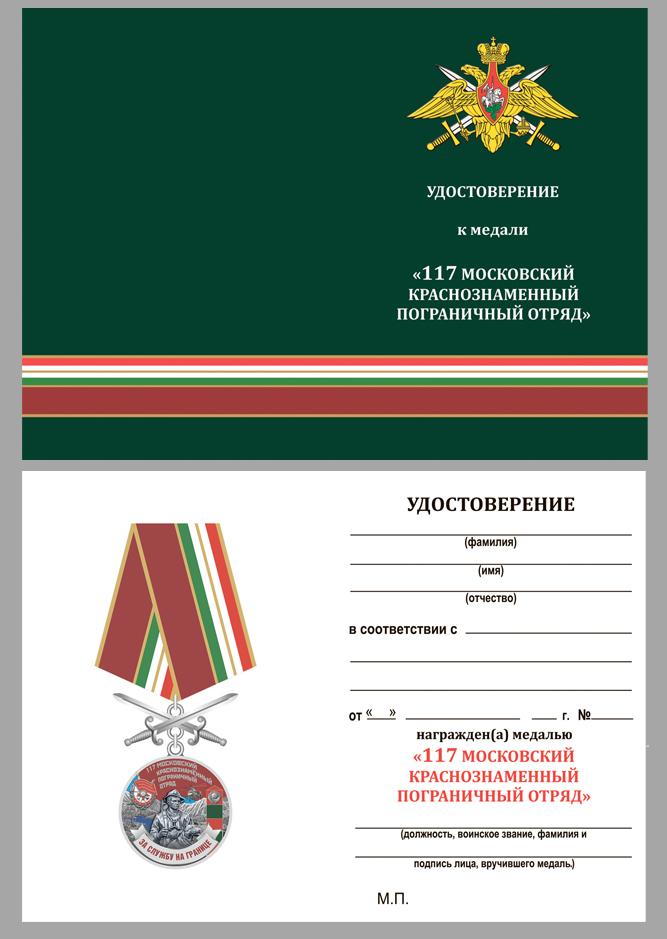 Памятная медаль За службу на границе (117 Московский ПогО) - удостоверение