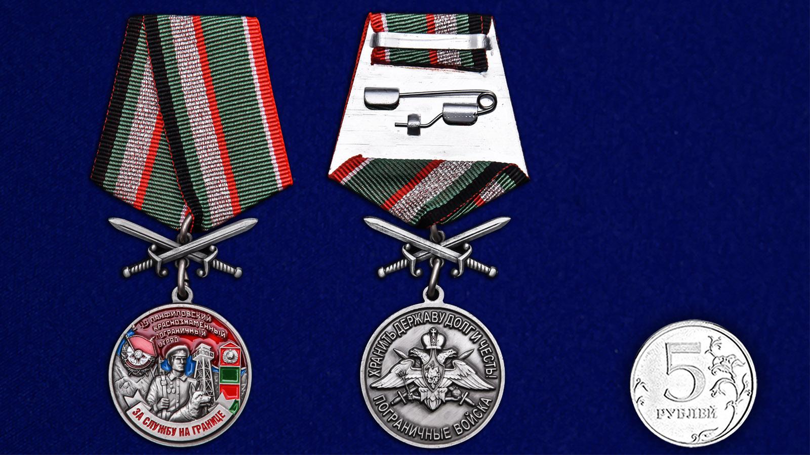 Памятная  медаль За службу на границе (49 Панфиловский ПогО) - сравнительный вид