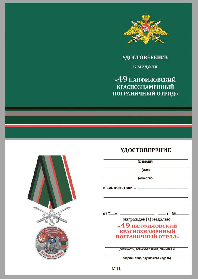 Памятная  медаль За службу на границе (49 Панфиловский ПогО) - удостоверение