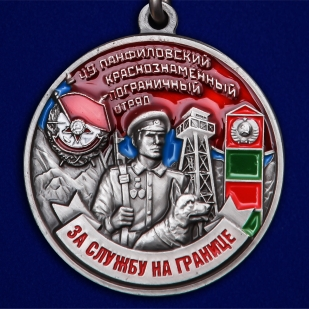 Памятная  медаль За службу на границе (49 Панфиловский ПогО)