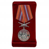 Памятная медаль За службу на ПогЗ Красная горка