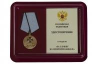 Памятная медаль За службу на Северном Кавказе