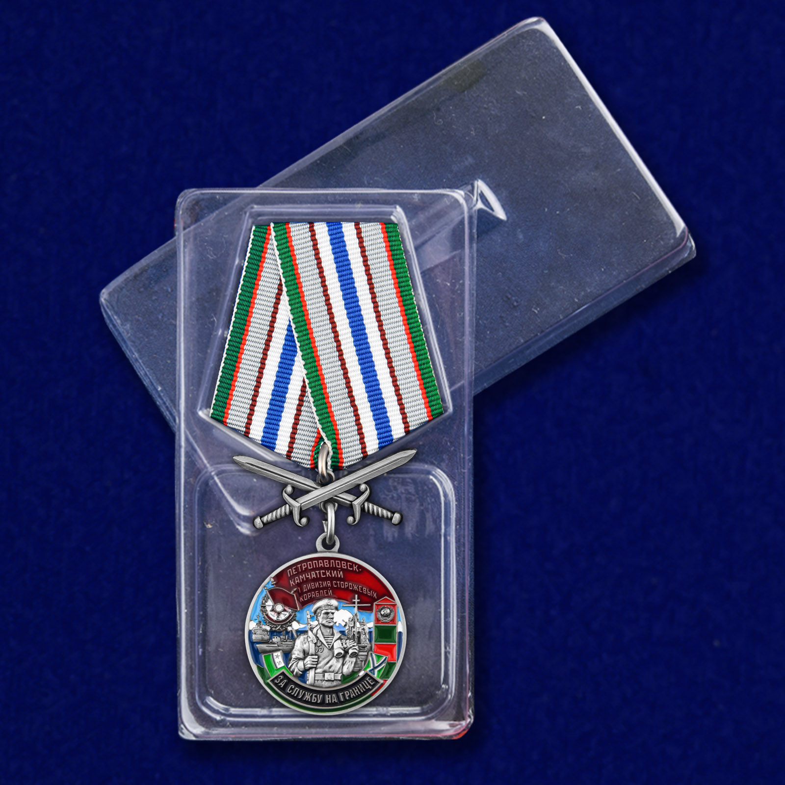 """Памятная медаль """"За службу в 1-ой дивизии сторожевых кораблей"""" с доставкой"""