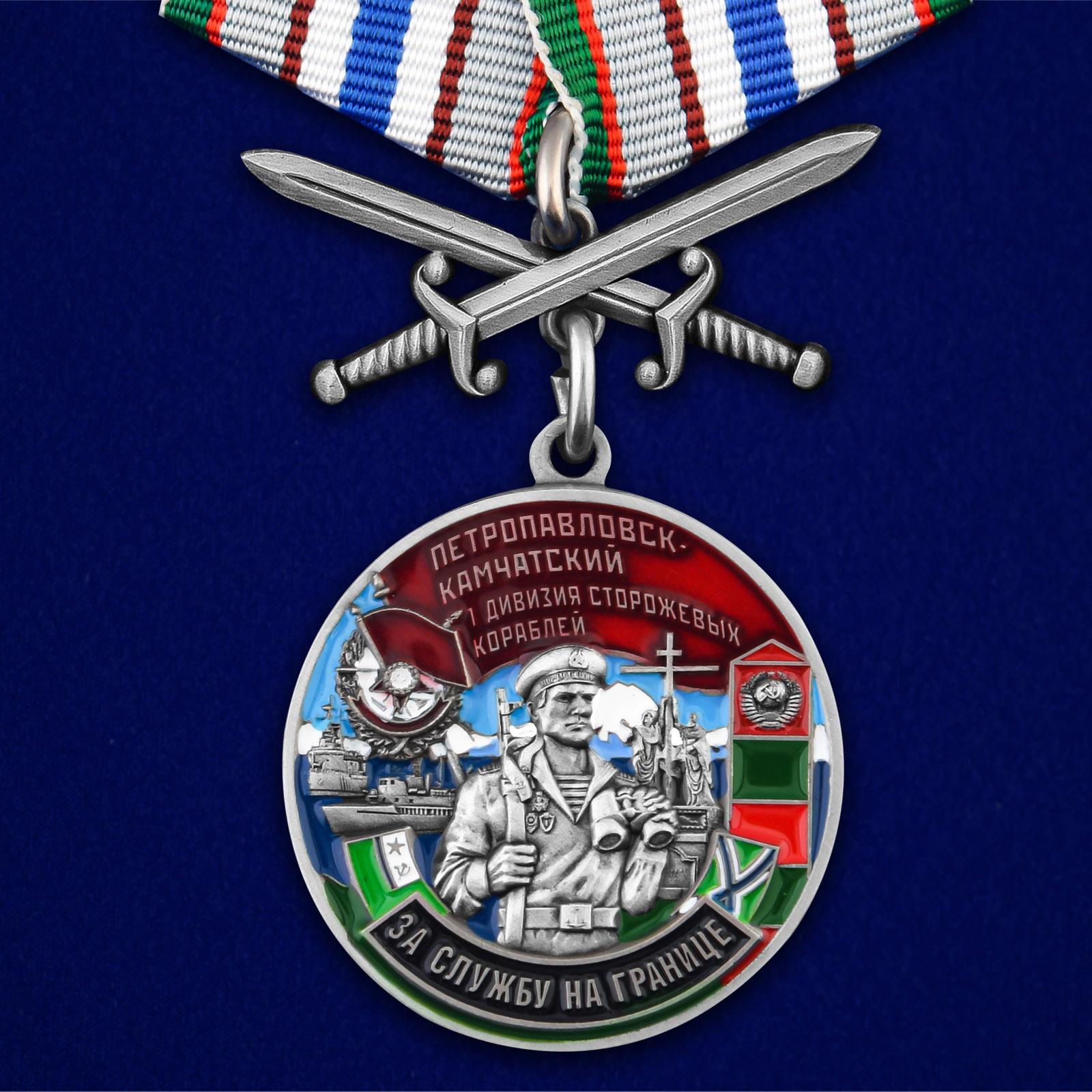 """Памятная медаль """"За службу в 1-ой дивизии сторожевых кораблей"""""""