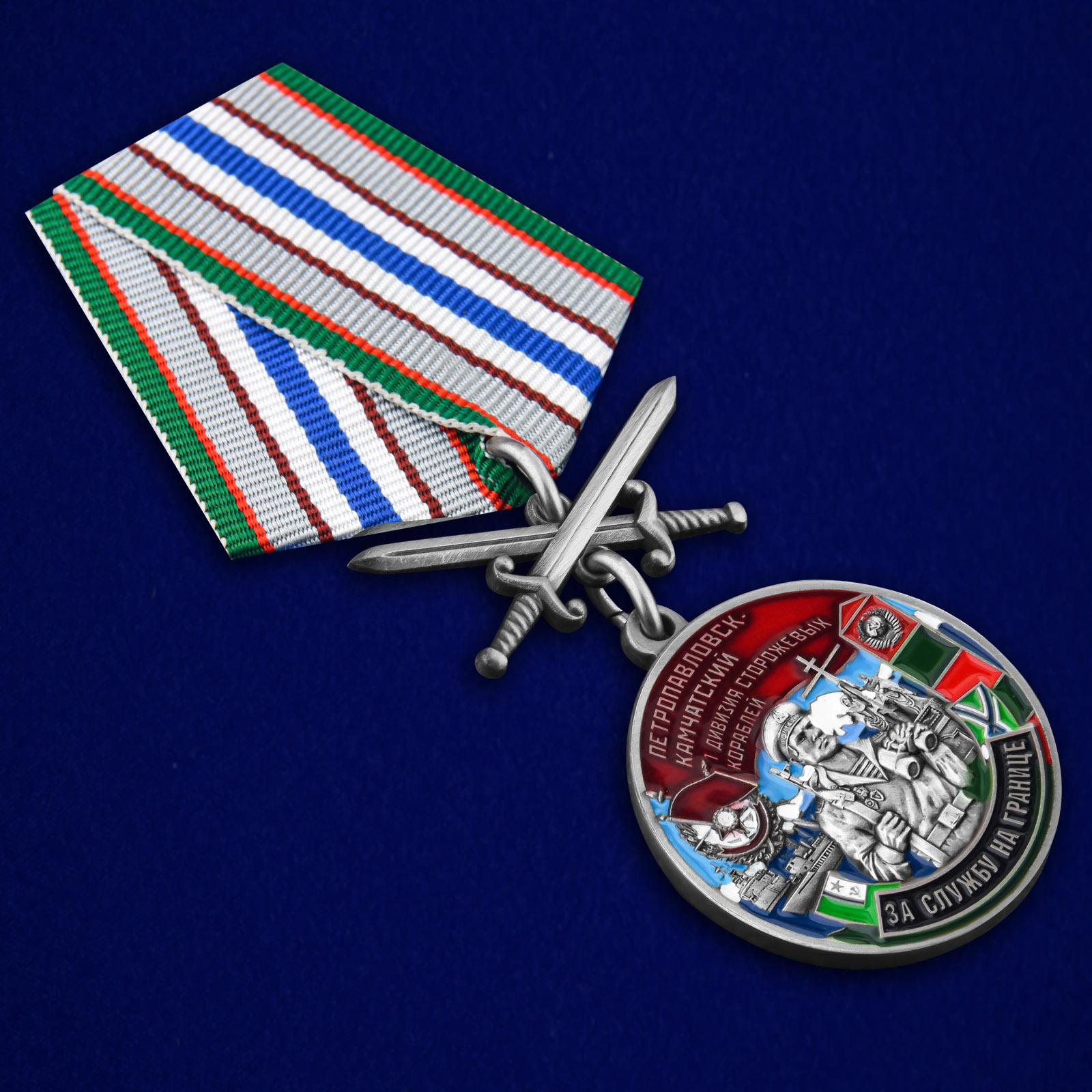 """Купить медаль """"За службу в 1-ой дивизии сторожевых кораблей"""""""