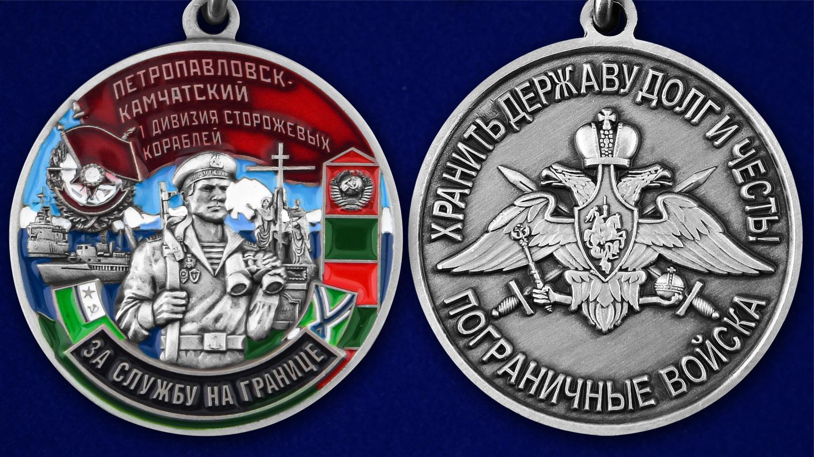 """Памятная медаль """"За службу в 1-ой дивизии сторожевых кораблей"""" - аверс и реверс"""