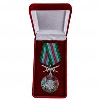 Памятная медаль За службу в 14-ой ОБрПСКР Казакевичево