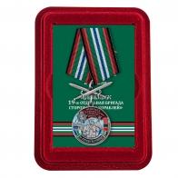 Памятная медаль За службу в 19-ой ОБрПСКР Невельск - в футляре