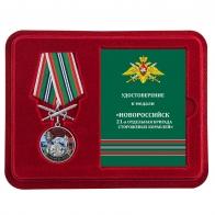 Памятная медаль За службу в 21-ой ОБрПСКР Новороссийск