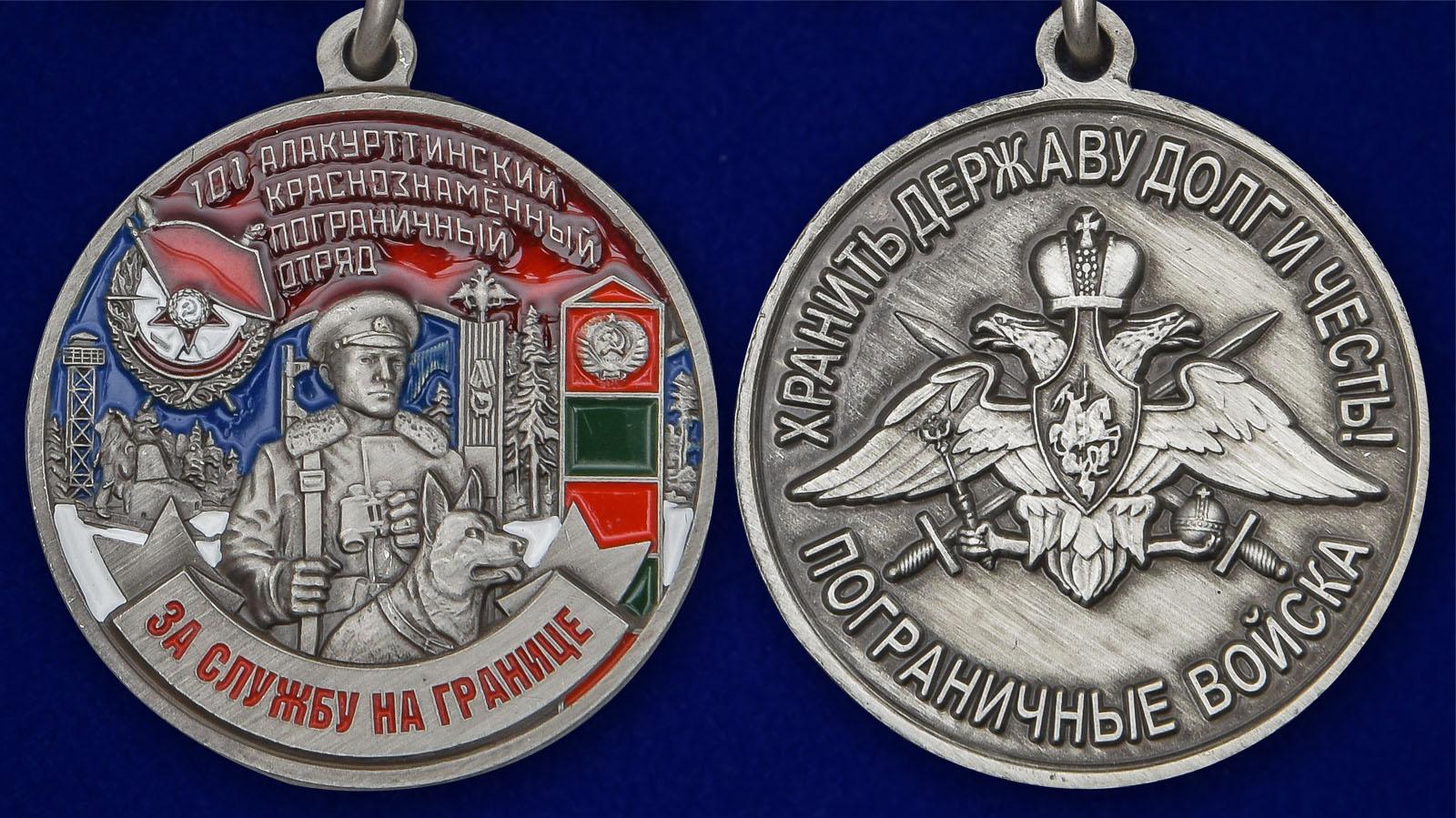 Памятная медаль За службу в Алакурттинском пограничном отряде - аверс и реверс