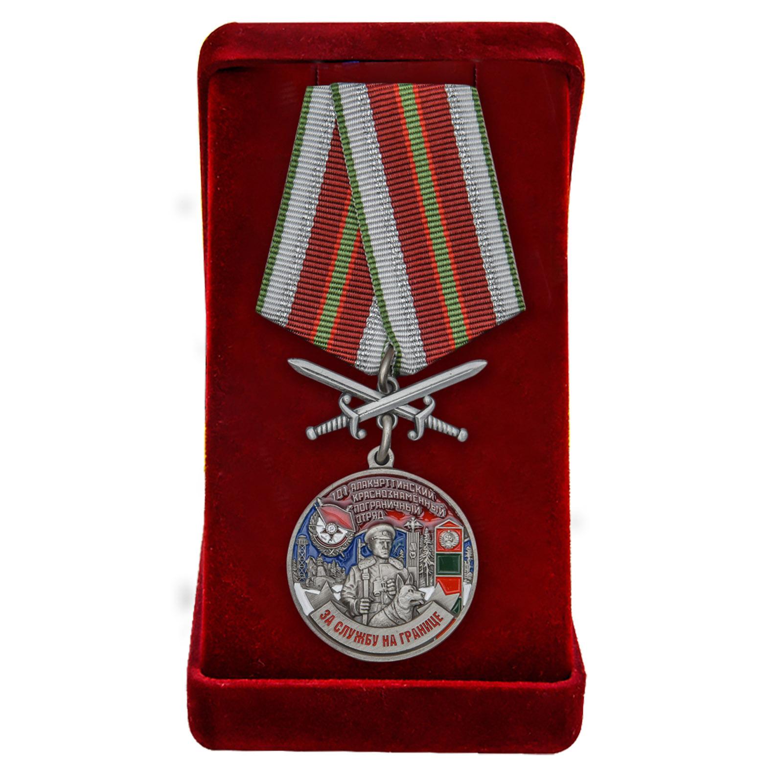 Купить медаль За службу в Алакурттинском пограничном отряде в подарок