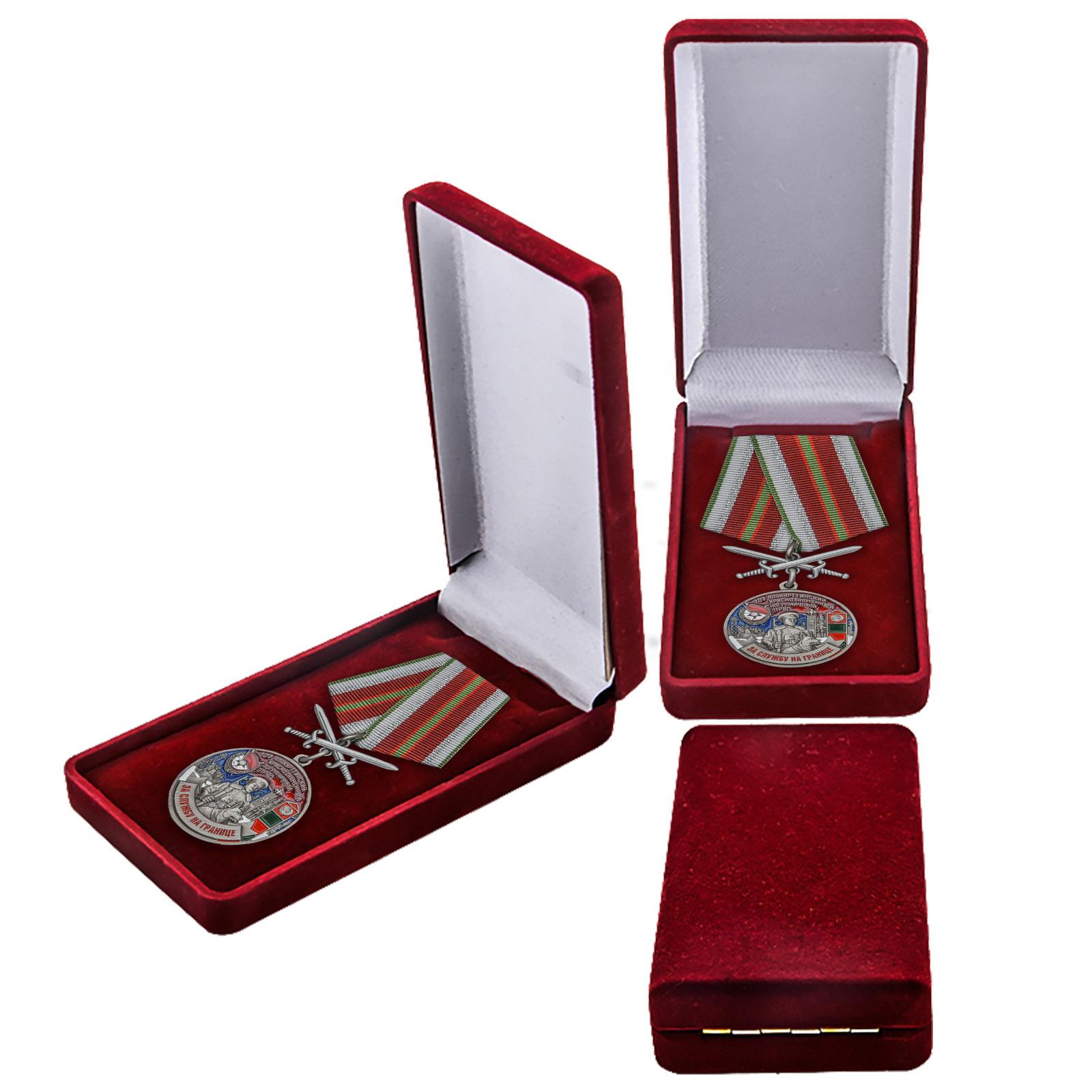 Памятная медаль За службу в Алакурттинском пограничном отряде