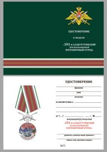 Памятная медаль За службу в Алакурттинском пограничном отряде - удостоверение