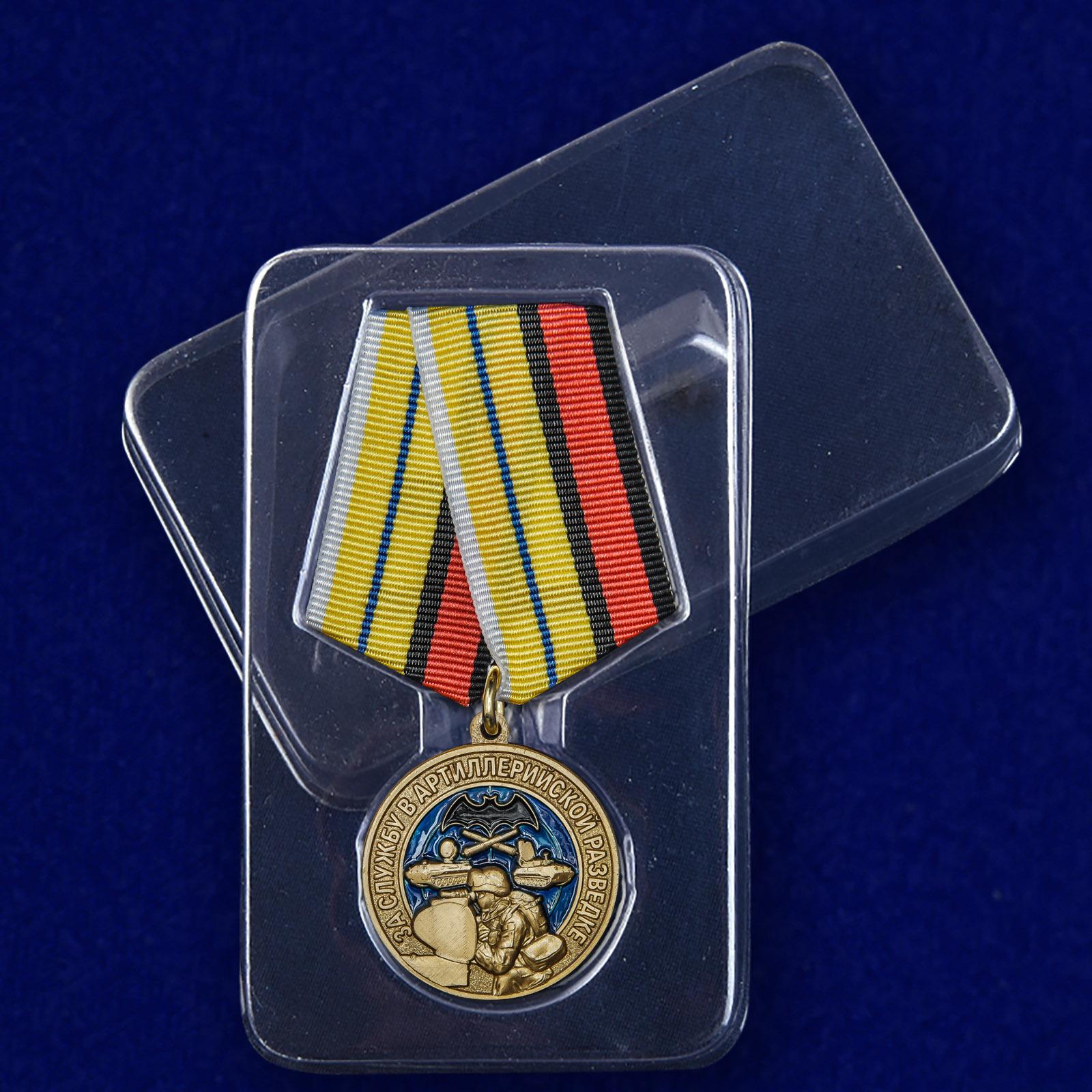 """Памятная медаль """"За службу в артиллерийской разведке"""" в футляре"""