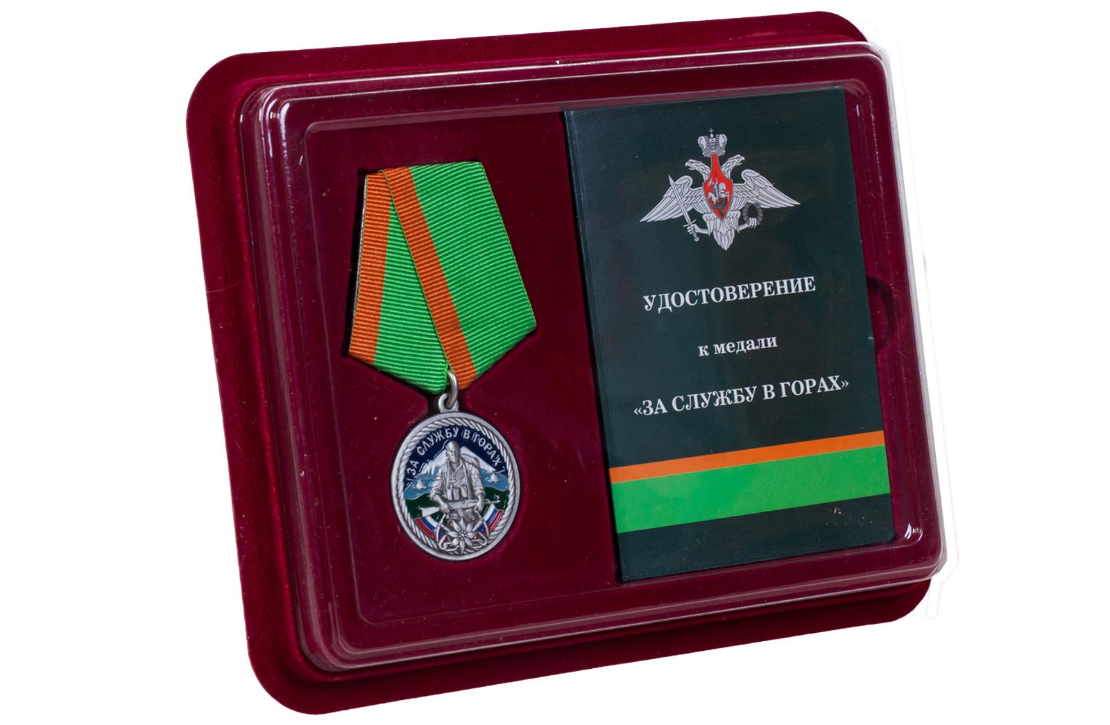 Купить памятную медаль За службу в горах с доставкой или самовывозом