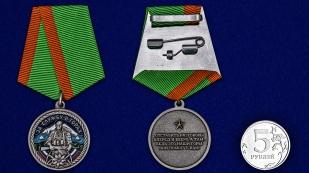 Памятная медаль - в футляре  удостоверением - сравнительный вид