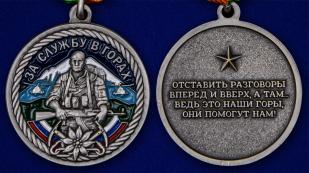 Памятная медаль За службу в горах в красивом подарочном футляре - аверс и реверс