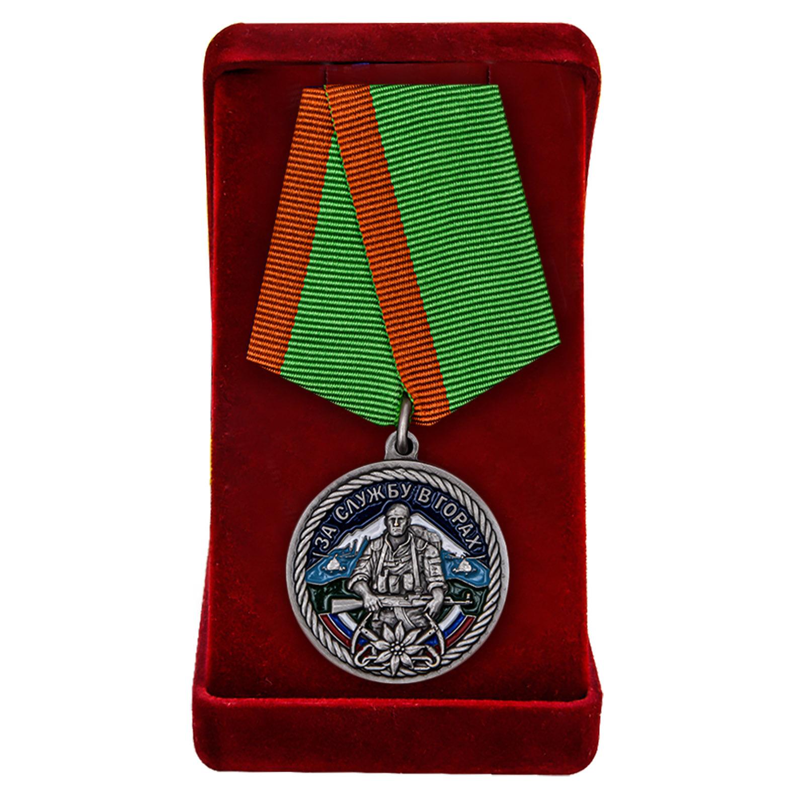 Купить памятную медаль За службу в горах в красивом подарочном футляре в подарок