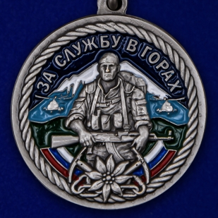 Памятная медаль За службу в горах в красивом подарочном футляре
