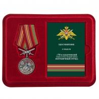 Памятная медаль За службу в Хабаровском пограничном отряде - в футляре