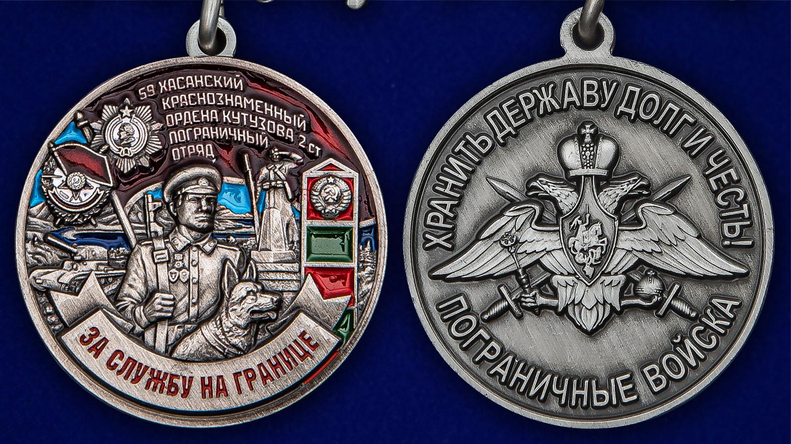 Памятная медаль За службу в Хасанском пограничном отряде - аверс и реверс