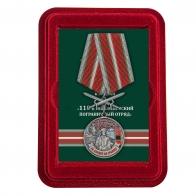 Памятная медаль За службу в Ишкашимском пограничном отряде - в футляре