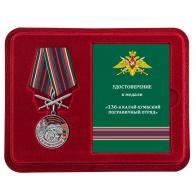 Памятная медаль За службу в Калай-Хумбском пограничном отряде