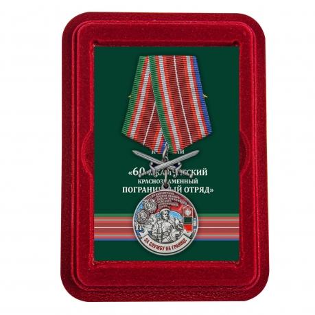 Памятная медаль За службу в Камчатском пограничном отряде - в футляре