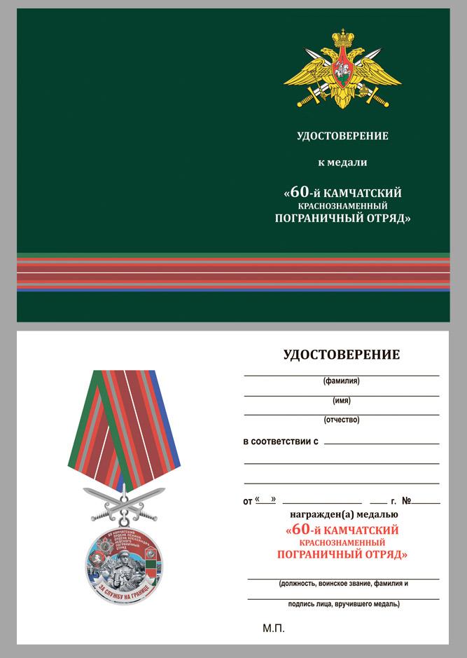 Памятная медаль За службу в Камчатском пограничном отряде - удостоверение