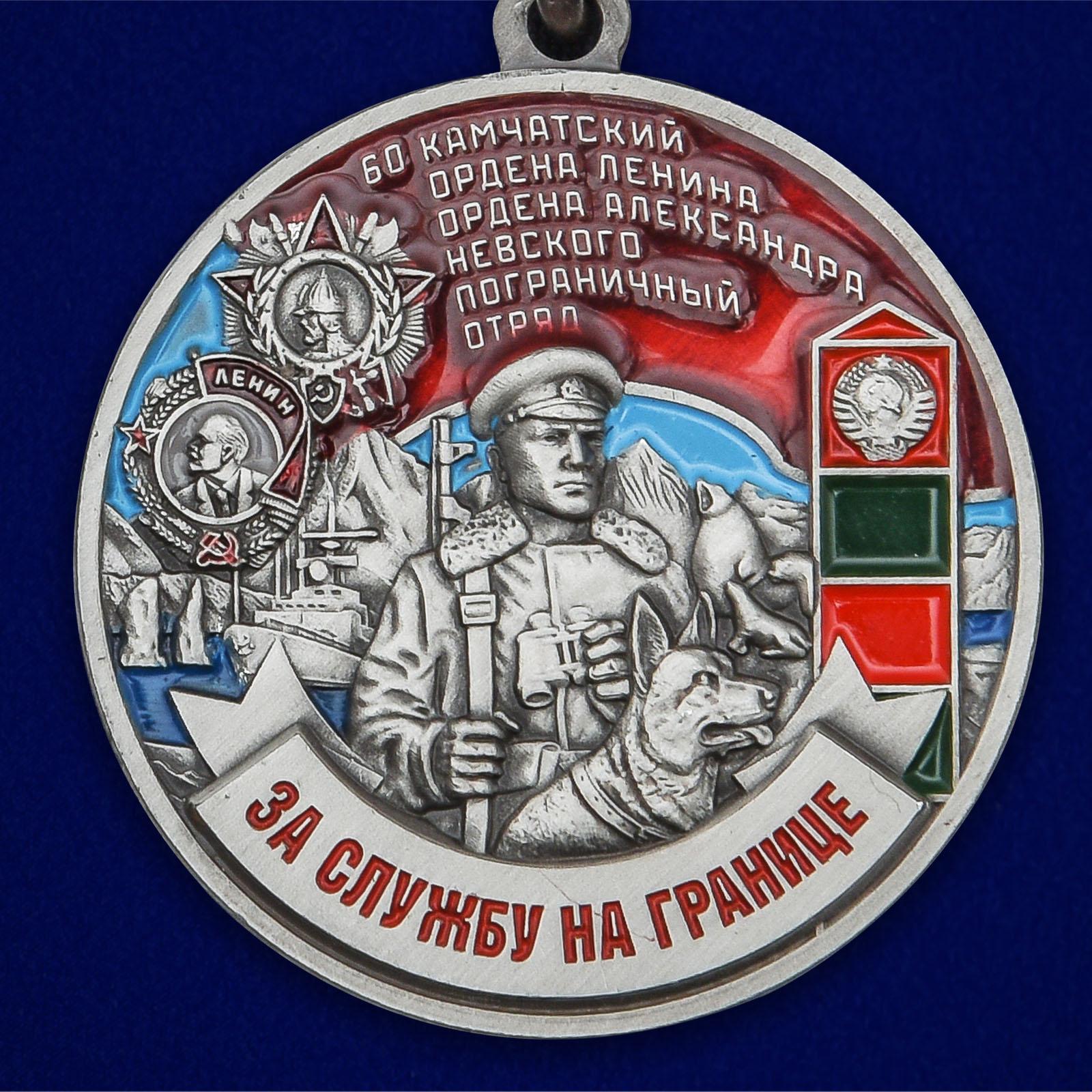 Памятная медаль За службу в Камчатском пограничном отряде