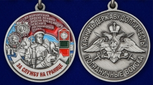Памятная медаль За службу в Камчатском пограничном отряде - аверс и реверс