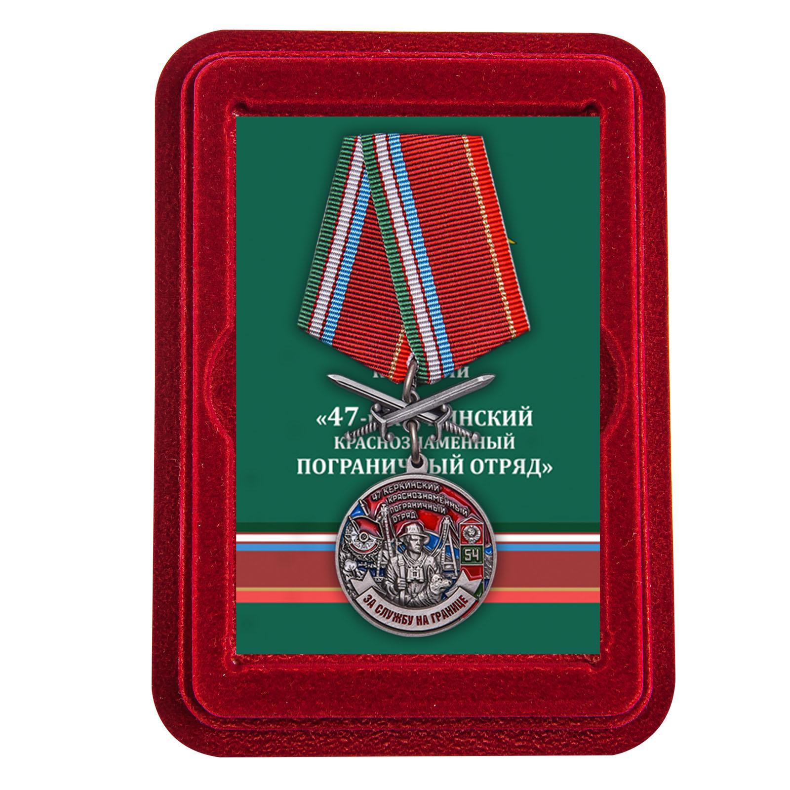 Памятная медаль За службу в Керкинском пограничном отряде - в футляре