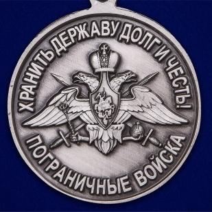 Памятная медаль За службу в Керкинском пограничном отряде